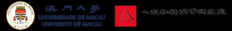 University of Macau   Institute of Advanced Studies in Humanities and Social Sciences Logo